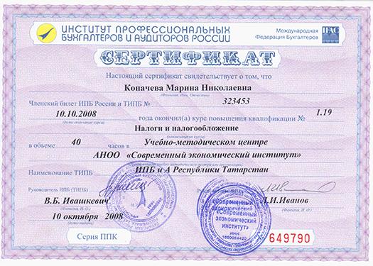 сертификат - налоги и налогообложение 2008