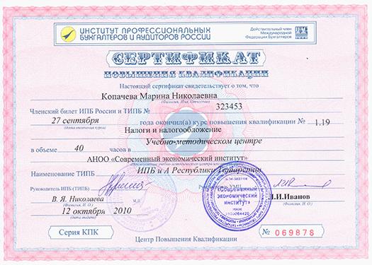 сертификат - налоги и налогообложение