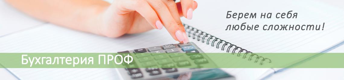 сложности ведения бухгалтерии