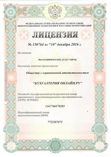 лицензия №150764