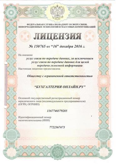 лицензия №150765