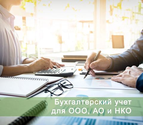 бухгалтерия для ООО, АО, НКО