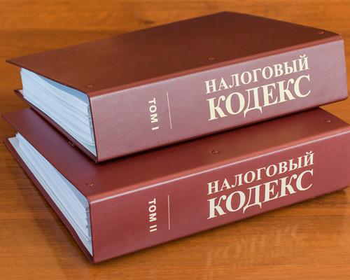 два тома налогового кодекса