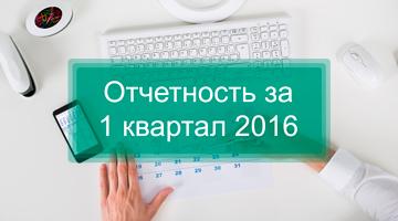 Отчетность за 1 квартал 2016