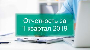 Отчетность за 1 квартал 2019