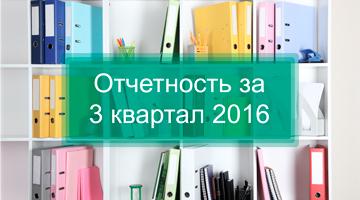Отчетность за 3 квартал 2016