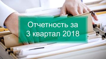 Отчетность за 3 квартал 2018
