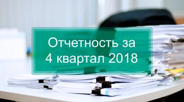 Отчетность за 4 квартал 2018