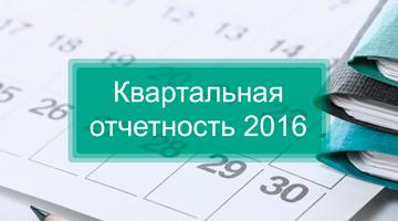 квартальная отчетность 2016